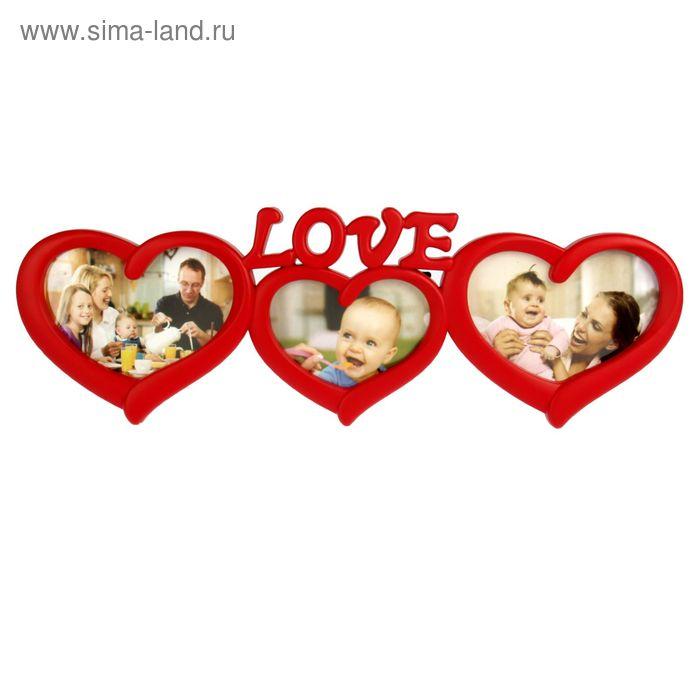 Фоторамка на 3 фото 9х13 см, 10х15 см Love красная