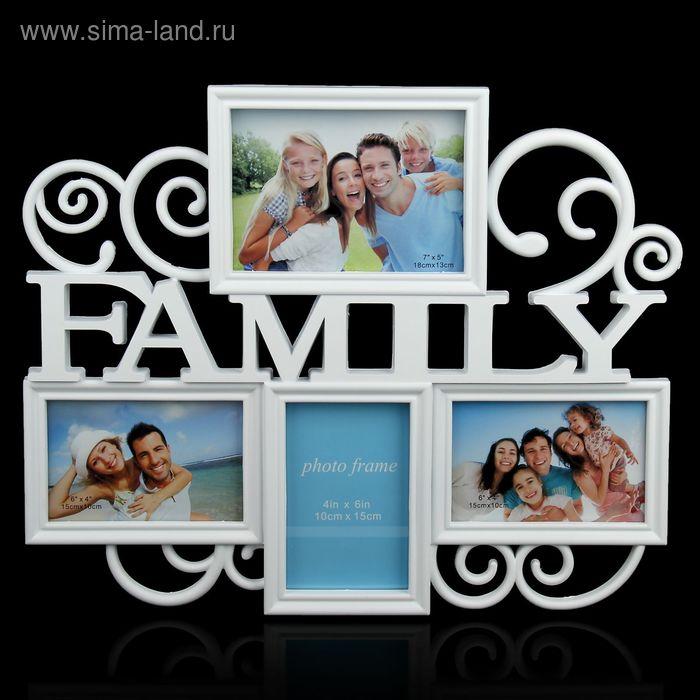 Фоторамка Family на 4 фото 10х15 см, 13х18 см, микс
