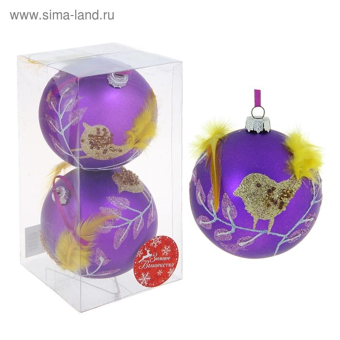 """Новогодние шары """"Птички"""" фиолетовые (набор 2 шт.)"""