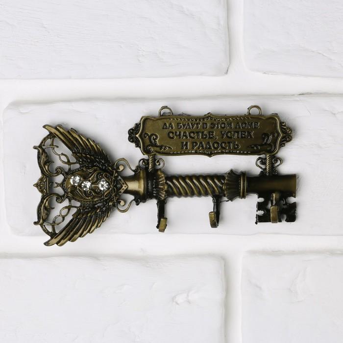 """Ключница """"Ключ на счастье, успех и радость"""""""