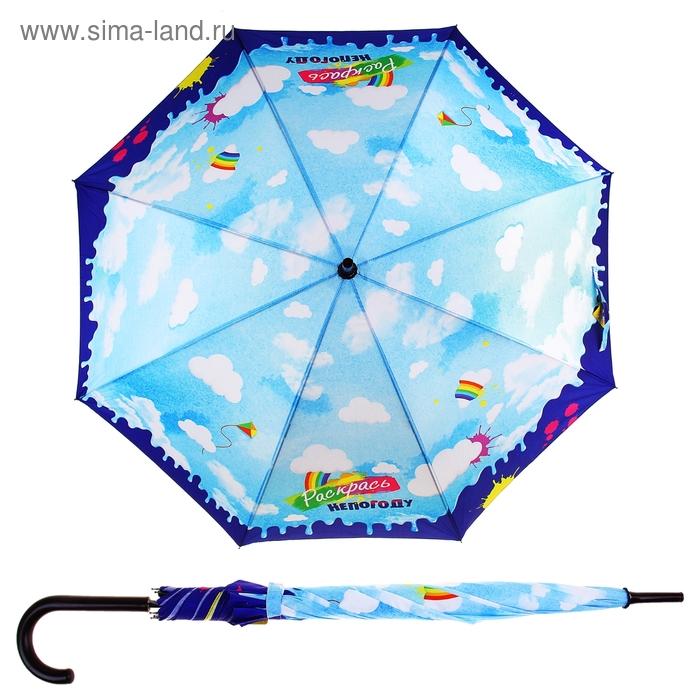 """Зонт-трость """"Раскрась непогоду"""", d = 106 см, 8 спиц"""