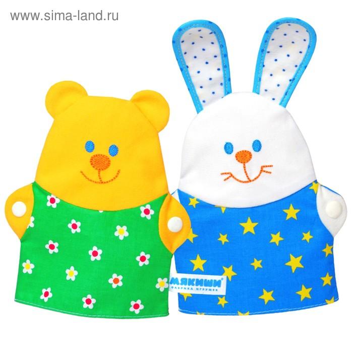 "Игрушки-рукавички ""Зайка и Мишка"""