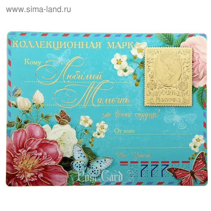 """Марка подарочная """"Любимая мамочка"""" на открытке"""