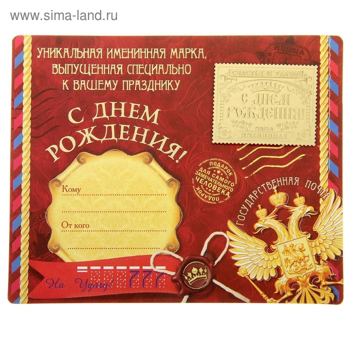 """Марка подарочная """"С Днем рождения"""" на открытке"""