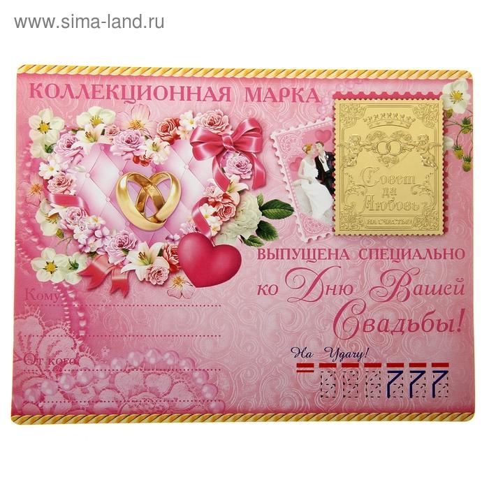 "Марка подарочная ""Совет да любовь"" на открытке"
