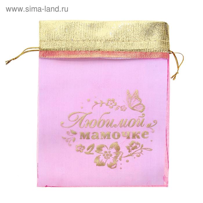 """Мешочек подарочный """"Любимой мамочке"""" розовый"""
