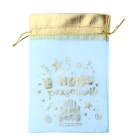 Мешочек подарочный 'С Днём рождения' голубой Ош