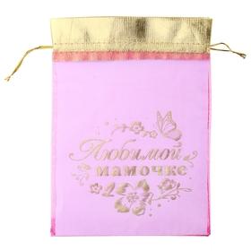 Мешочек подарочный 'Любимой мамочке' розовый Ош