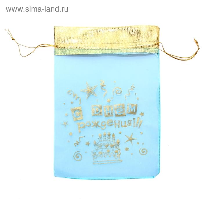 """Мешочек подарочный """"С Днём рождения"""" голубой"""
