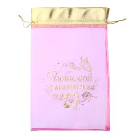 Мешочек органза Любимой мамочке розовый 19,5*29,5 см Ош