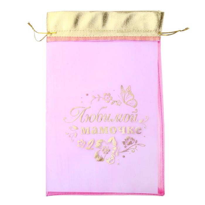 Мешочек органза Любимой мамочке розовый 19,5*29,5 см