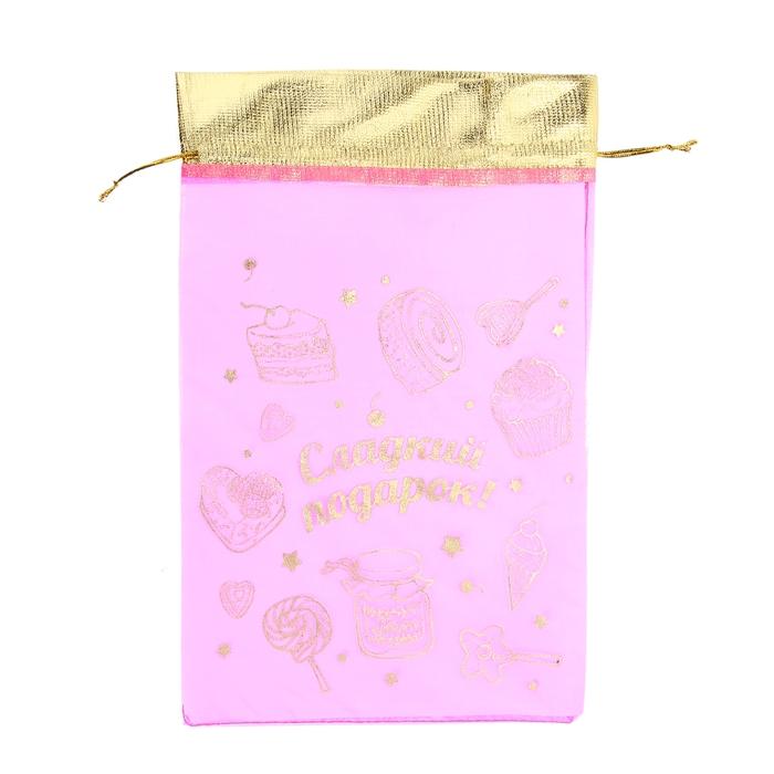 Мешочек органза Сладкий подарок ярко розовый 19,5*29,5 см