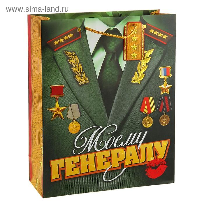 """Пакет подарочный """"Моему генералу"""" (тиснение)"""