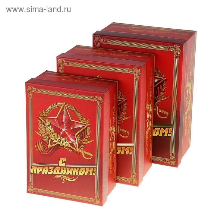 """Набор подарочных коробок 3 в 1 """"С праздником"""""""