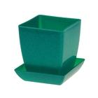 """Горшок для цветов с поддоном 11х11 см """"Квадрат"""" 1 л, цвет зеленый блеск"""