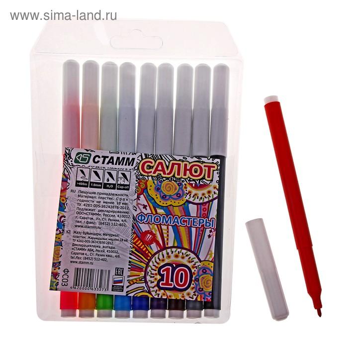 """Фломастеры 10 цветов """"Салют"""", вентилируемый колпачок, длина линии письма более 400 м, европодвес"""
