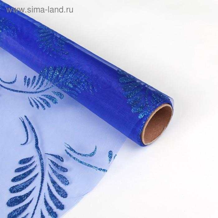 """Органза """"Веточка"""", цвет синий"""