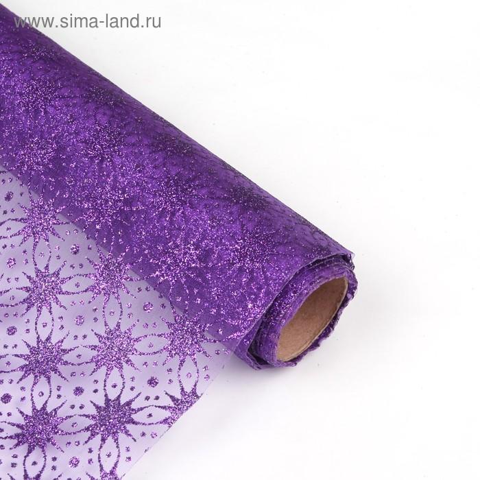 """Органза """"Звездочки"""", цвет фиолетовый"""