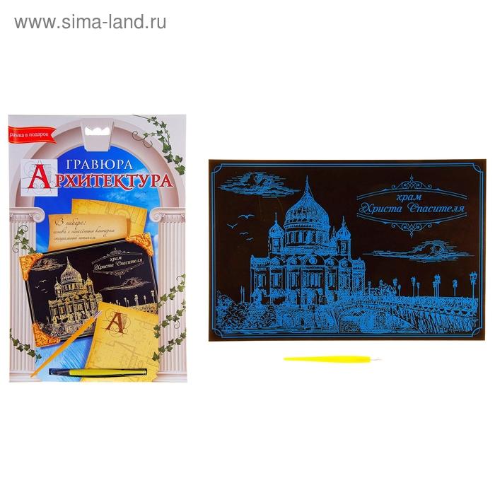 """Гравюра """"Храм Христа Спасителя"""" с металлическим эффектом - золото, рамка + штихель"""