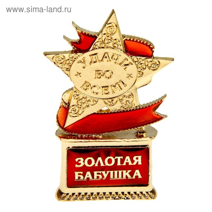 """Фигура - мини звезда """"Золотая бабушка"""""""