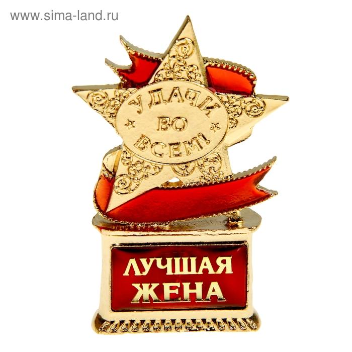 """Фигура - мини звезда """"Лучшая жена"""""""