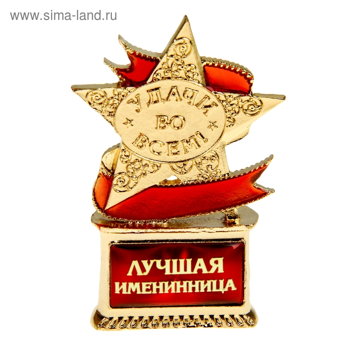 """Фигура - мини звезда """"Лучшая именинница"""""""