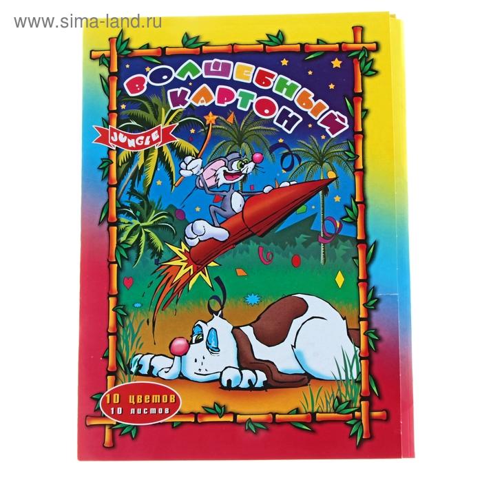 Картон цветной А4, 10 листов, 10 цветов, немелованный 190г/м2