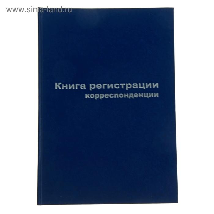 Книга регистрации корреспонденции А4, 96 листов