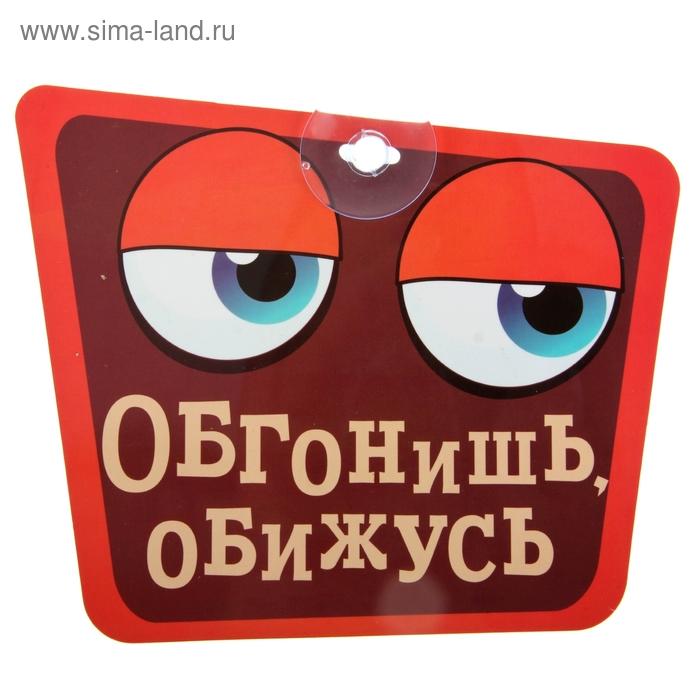 """Табличка на присоске """"Обгонишь, обижусь"""""""