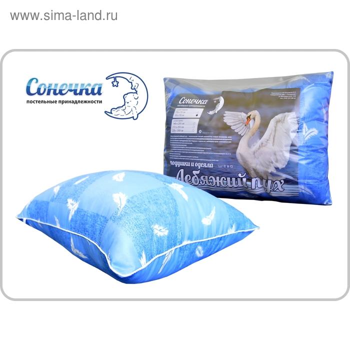 "Подушка ""Сонечка"", размер 50х70 см, лебяжий пух, чехол полиэстер, пакет"