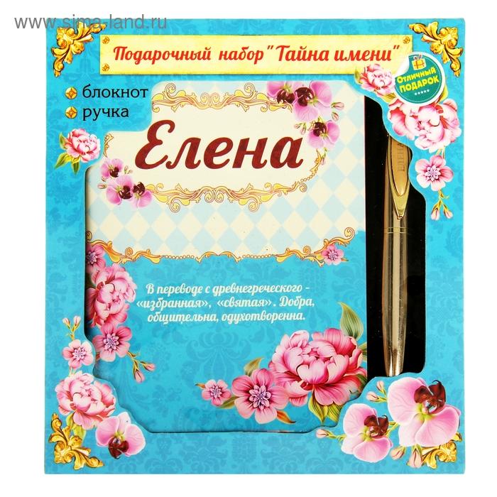 """Набор подарочный 2 в 1 """"Елена"""": ручка+блокнот"""