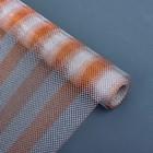 """Сетка """"Серебряные полоски"""", цвет оранжевый, 0,48 х 4,5 м"""