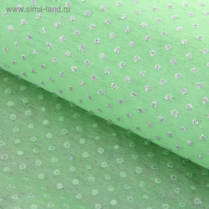 """Флизелин """"Серебряные крапинки"""", цвет светло-зеленый"""