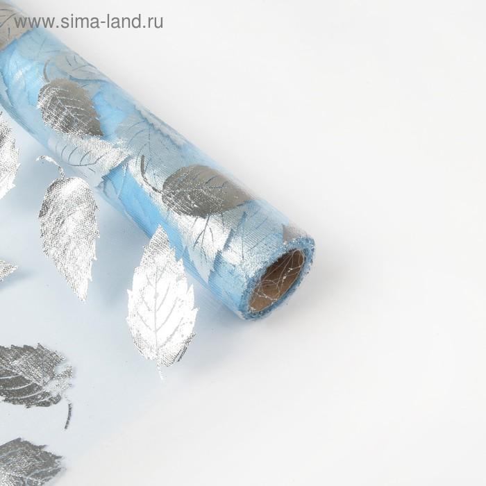 """Органза """"Листья"""", цвет голубой"""