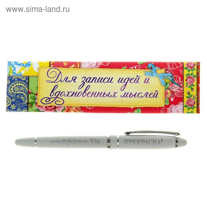 """Ручка в подарочном картонном футляре """"Ты прекрасна"""""""
