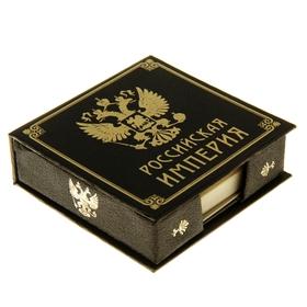 Блок для записей в футляре 'Российская империя' 150 листов Ош