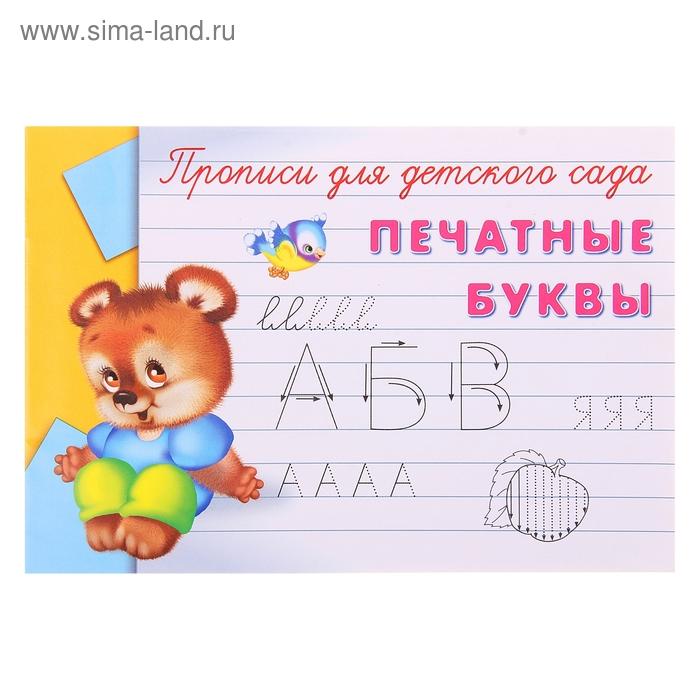 """Пропись-раскраска для детского сада """"Печатные буквы"""""""
