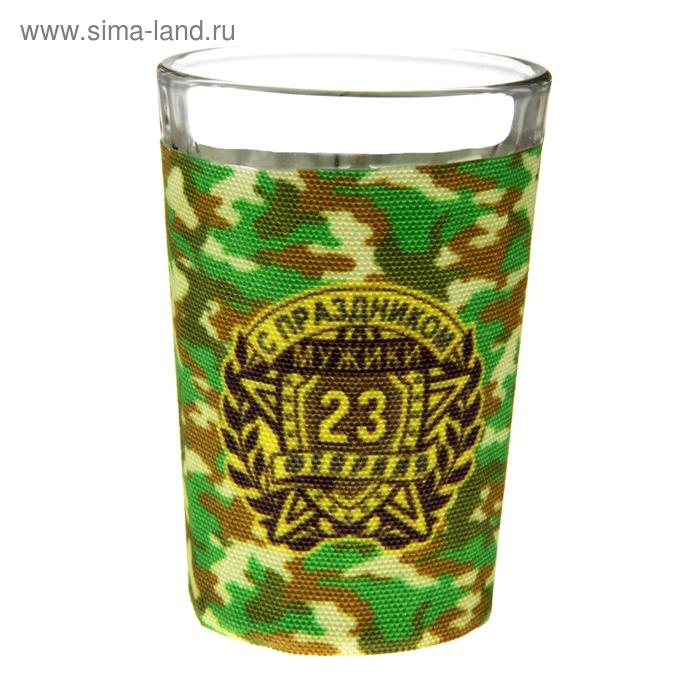 """Граненый стакан """"С праздником, мужики"""" 150 мл"""