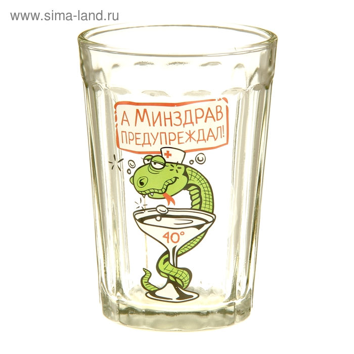 "Граненый стакан ""А Минздрав предупреждал"" (150 мл)"