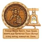 Магнит - икона «Иисус Христос», с молитвой и колоколом, 8х7 см