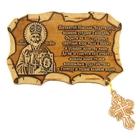 Магнит - икона «Николай Чудотворец», свиток, с молитвой и крестом