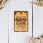Сувенир «Молитва водителя», 5,5х8,5 см, береста