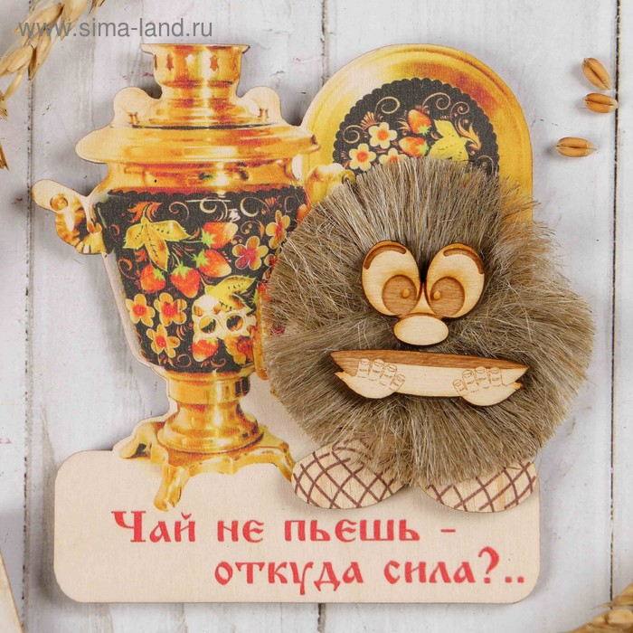 Магнит «Домовенок с самоваром», чай не пьешь, откуда сила?, 12х10 см