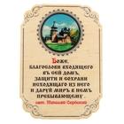 Молитва «Святого Николая Сербского», церковь