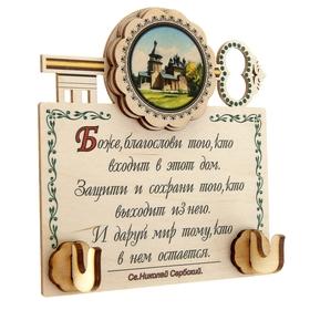 Ключница «Святого Николая Сербского», с молитвой