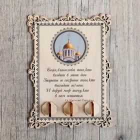 Ключница «Золотые купола России», с молитвой