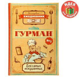 """Ежедневник """"Гурман"""", твёрдая обложка, А5, 96 листов"""