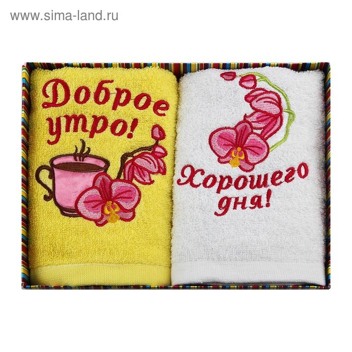 """Набор полотенец """"Хорошего дня"""", 32х70 см - 2 шт"""