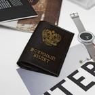 Обложка для военного билета, коричневая игуана