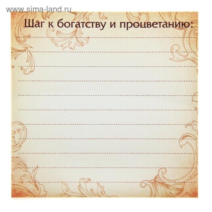 """Блок для записей """"Шаг к богатству и процветанию"""", 150 листов"""